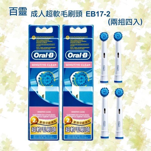 【德國百靈Oral-B】成人超軟毛刷頭 EB17-2 / EB17-2ES (二組四入)