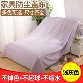 家具防塵布遮蓋防灰塵沙發遮灰布床防塵