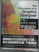【書寶二手書T4/設計_ERQ】年輕人,我教你怎麼做平面設計_史蒂芬.海勒