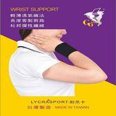 護腕 GoAround   LYCRA輕減壓型護腕(1入)醫療護具 舒適吸汗 涼感護腕 腕部保健