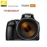 Nikon COOLPIX P1000 125X光學變焦 類單眼相機【公司貨】*上網登錄送好禮 (至2021/3/31止)