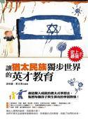 (二手書)讓猶太民族獨步世界的英才教育