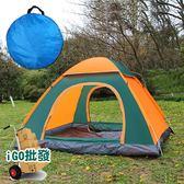 ❖限今日-超取299免運❖全自動速開帳篷 免搭建 沙灘 遮陽 防紫外線  野外露營【H027】