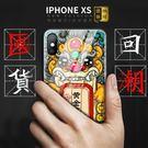 店長推薦IPHONE XS MAX手機殼...