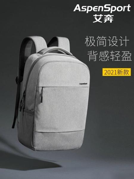 簡約電腦背包男士雙肩包商務旅行包時尚潮流初中學生書包女大學生 後街五號