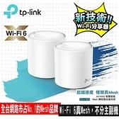 【南紡購物中心】限時促銷 TP-Link Deco X60 AX3000 Mesh 雙頻無線網路WiFi 6路由器(3入)