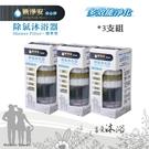【龍門淨水】新淨安除氯沐浴器-純淨透 多...