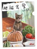 L夾《胖丁❤好多菜菜款》2017年曆系列【臺北市流浪貓保護協會】