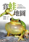 賞蛙地圖-台灣地圖28