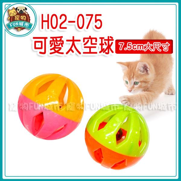 *~寵物FUN城市~*BaoLin 可愛太空球 寵物叮噹球H02-075【7.5cm大尺寸/顏色隨機出貨】寵物玩具,貓咪玩具