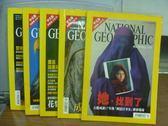 【書寶二手書T7/雜誌期刊_QBR】國家地理雜誌_2002/4~12月間_5本合售_她找到了等