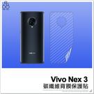 Vivo Nex 3 碳纖維 背膜 軟膜 背貼 後膜 保護貼 透明 手機貼 手機膜 防刮 保護膜 背面保護貼