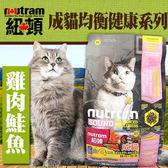【培菓平價寵物網】(送台彩刮刮卡*4張)Nutram加拿大紐頓》新專業配方貓糧S5成貓雞肉鮭魚6.8kg