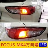 FORD福特【FOCUS MK4後方向燈-兩顆】19-21年FOCUS方向燈 四代福克斯 高亮度 LED黃金光