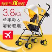 嬰兒車推車輕便攜式折疊超輕小孩兒童寶寶小手推車坐式簡易bb傘車CY『韓女王』