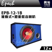 """【EPOCH】被動式12""""+燈重低音喇叭 EPB-12-1B"""
