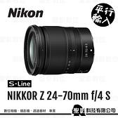 Nikon Z接環 Z 24-70mm f/4 S 標準變焦鏡頭 【平行輸入】ww
