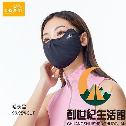 護眼角防曬口罩女全臉立體透氣加大白色防紫外線遮陽面罩【創世紀生活館】