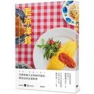 老派洋食(漢堡排.蛋包飯.可樂餅.奶油燉菜等51道經典和風料理)