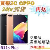 OPPO R11s Plus 手機,送 空壓殼+滿版玻璃保護貼,24期0利率