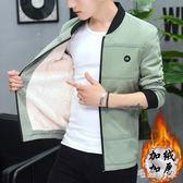 大尺碼男士外套加厚冬季2018新款韓版潮流學生加絨保暖秋裝夾克 ys7952『毛菇小象』