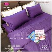 美國棉【薄床包+薄被套】5*6.2尺『愛戀深紫』/御芙專櫃/素色混搭魅力˙新主張☆*╮