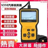 【24h現貨】V310 OBD2 Code Reader汽車故障讀碼卡/診斷儀支援多語言