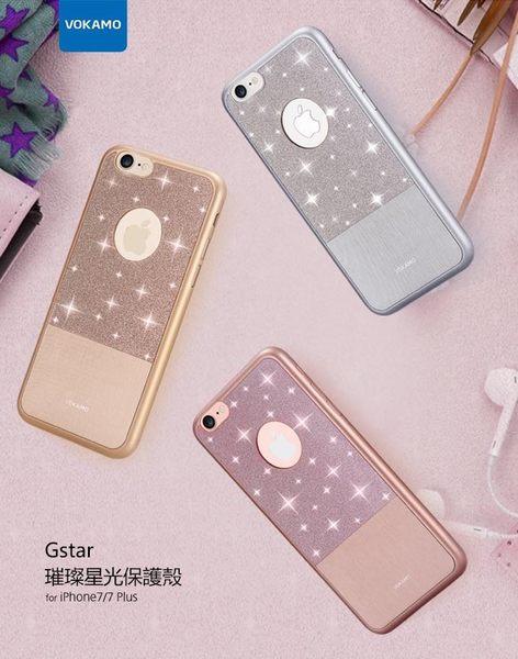 [富廉網] VOKAMO iPhone 7 PLUS 5.5吋璀璨星光系列/金