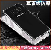 三星 Galaxy Note 8 手機殼 氣囊殼 防摔 N950F 保護殼 全包邊 空壓殼 三星 note8 硅膠殼 保護套 軟殼