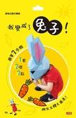 (二手書)動物立體大面具:我變成了兔子!