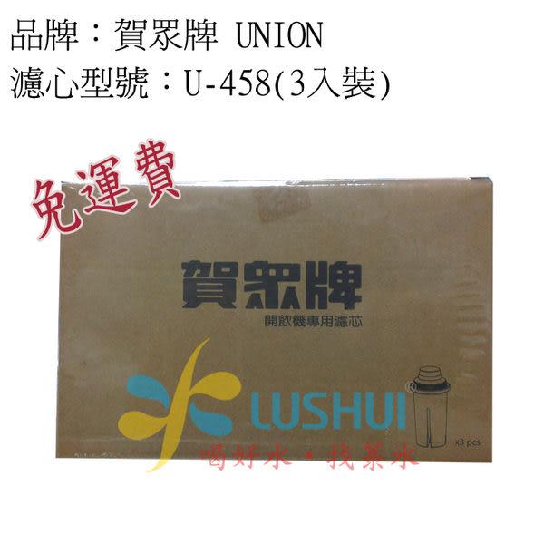 U-458(3入) / UF-8 賀眾牌開飲機UNION..適用機型UW-235A、UW-352BG-1