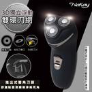 【NAKAY】三刀頭充電式電動刮鬍刀(NS-602)刀頭可水洗