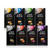 【Cafe Royal】芮耀咖啡膠囊 10入/盒X8盒(8種風味各1盒)適用於Nespresso膠囊機 贈送Cafe Royal馬克杯1入