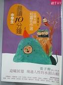 【書寶二手書T2/國中小參考書_CRS】中學生文學大師短篇名作選_張子樟