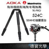 AOKA TK-PRO 524C + Manfrotto MVH 504 HD油壓雲台 飛羽攝錄影腳架雲台套組:再送75mm碗公