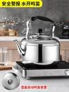燒水壺 鳴笛燒水壺煤氣不銹鋼家用燃氣灶用茶壺開水壺熱水壺電磁爐大容量 晶彩 99免運