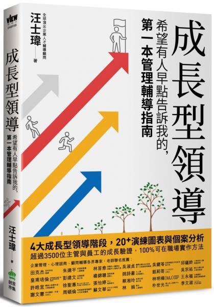 成長型領導:希望有人早點告訴我的,第一本管理輔導指南【城邦讀書花園】