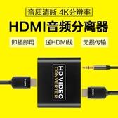 轉換器 hdmi音頻分離器 轉3.5mm 光纖5.1聲道高清4K PS4播放機接顯示器 快速出貨