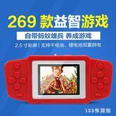 遊戲機 彩屏掌上游戲機兒童益智游戲機掌機經典懷舊送男友LB4330【123休閒館】