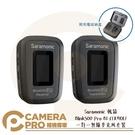◎相機專家◎ Saramonic 楓笛 Blink500 Pro B1 一對一無線麥克風套裝 TX+RX 附充電收納盒 勝興公司貨
