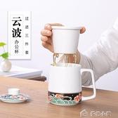 泡茶杯泡茶杯帶蓋過濾花茶杯陶瓷馬克杯茶水分離杯子會議景德鎮辦公 多色小屋