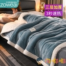 三層毛毯被子加厚羊羔絨雙層法蘭絨床單珊瑚絨保暖沙發蓋毯子【淘嘟嘟】