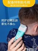 理髮器 嬰兒理髮器超靜音剃頭髮充電推剪髮兒童新生自己剃髮推子寶寶神器 曼慕衣櫃 曼慕