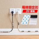 文具 電線整理固定扣(20入) 交叉設計 配送3M黏膠 居家收納 電線收納器 【PMG236】SORT