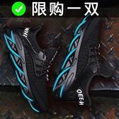 男鞋夏季新款男士板鞋透氣布鞋秋季潮流百搭休閒運動跑步潮鞋