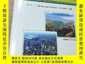 二手書博民逛書店罕見全球化城市形成中的東京都與天津市比較研究Y244730 田中