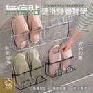無痕貼壁掛雙層鞋架 浴室防水拖鞋收納架 ...