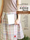 (二手書)基礎裁縫BOOK:從工具、縫紉技法,到完成日常小物&衣飾
