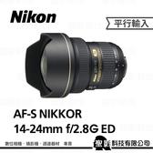 Nikon AF-S 14-24mm f/2.8G ED F2.8恆定光圈 超廣角變焦鏡 大三元 3期零利率 / 免運費 WW【平行輸入】