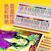 油畫棒日本櫻花牌專業級12色24色36色48色25色可水洗不臟手幼兒美術套裝 快速出貨